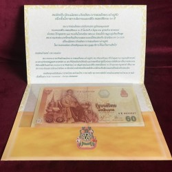 THAILANDE - Billet de 60 Baht - 60e anniversaire de l'accession au trône - VERSION ALBUM - 2006 P116a - avec ALBUM OFFICIEL