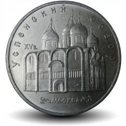 RUSSIE - PIECE de 5 Roubles - Cathédrale de Uspenski - 1990