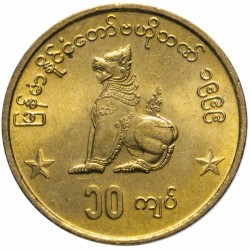 BIRMANIE / MYANMAR - PIECE de 10 Kyats - Chinthes (Lion birman) - 1999