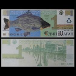 BULGARIE - Union des chasseurs et pécheurs - Billet de 1 Carp - SPECIMEN - 2001 001S