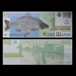 BULGARIE - Union des chasseurs et pécheurs - Billet de 1 Carp - 2001