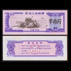CHINE - Ticket de rationnement Alimentaire - 0.5 Jin - 1978