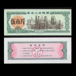 CHINE - Ticket de rationnement Alimentaire - 5 Jin - 1978