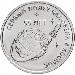 TRANSNISTRIE - PIECE de 1 Rouble - 55 ans du premier vol dans l'espace - 2016