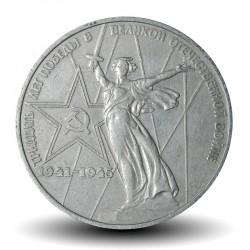 URSS - PIECE de 1 Rouble - Au secours de la Patrie- 1975