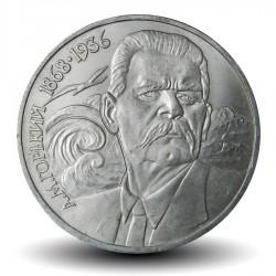 URSS / CCCP - PIECE de 1 Rouble - Maxim Gorky - 1988
