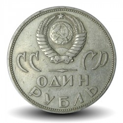 URSS / CCCP - PIECE de 1 Rouble - 20 Ans de la fin de la Seconde guerre mondiale - 1965