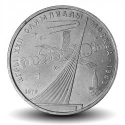 URSS - PIECE de 1 Rouble - Le monument des conquérants de l'espace - 1979