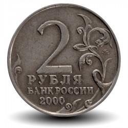 RUSSIE - PIECE de 2 Roubles - 55e anniversaire de la Victoire: Moscou - 2000