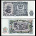 BULGARIE - Billet de 25 Leva - 1951 P84a