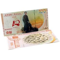 CHINE - Billet de 100 Yuan - 100 ans du Mouvement du 4 mai - 2019 FC0152