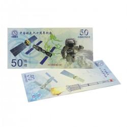 CHINE - Billet de 50 Yuan - Société de sciences et technologies aérospatiales de Chine - 2016 FC0183