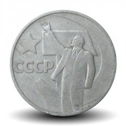 URSS / CCCP - PIECE de 50 KOPECK - Lénine - 50e anniversaire de la Révolution russe - 1967 Y#139