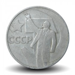 URSS / CCCP - PIECE de 50 KOPECK - Lénine - 50e anniversaire de la Révolution russe - 1967