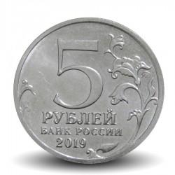 RUSSIE - PIECE de 5 Roubles - Pont de Crimée - 2019