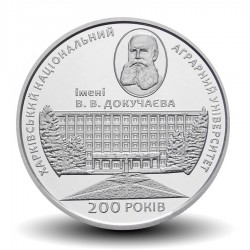 UKRAINE - PIECE de 2 Hryvni - Université nationale agricole Dokuchaev - 2016