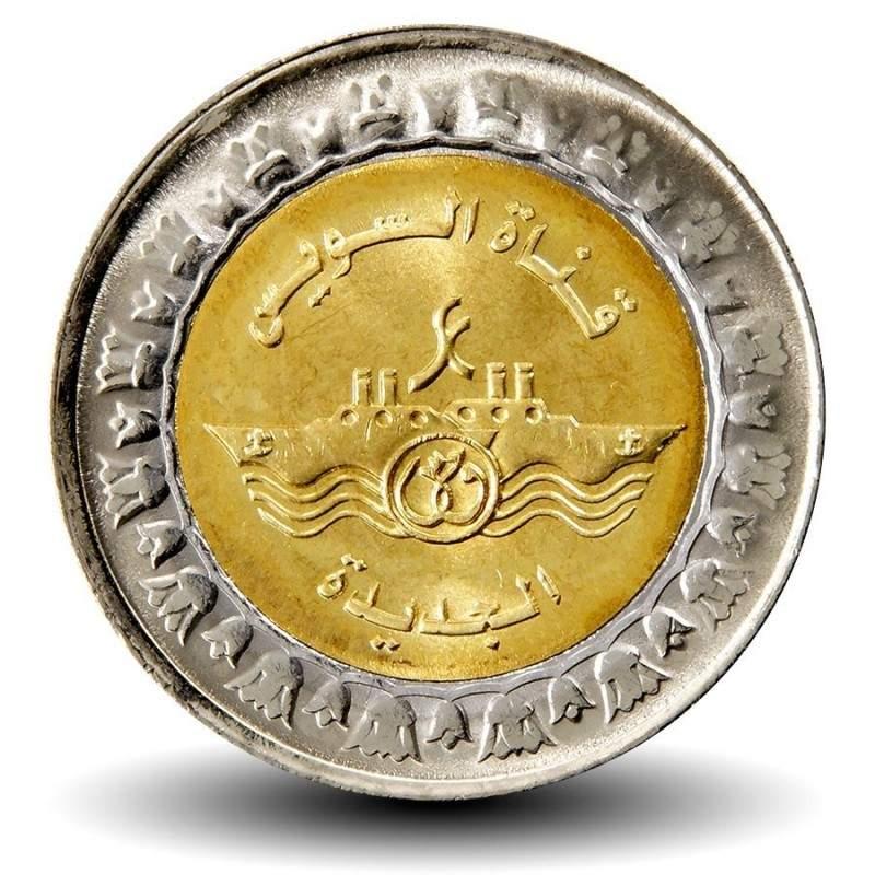 EGYPTE - PIECE de 1 Pound - Nouvelle branche du canal de suez - Bim...