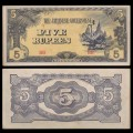 Birmanie (Gouvernement Japonais) - Billet de 5 Rupees - Le temple de l'Ananda - 1944 P15b