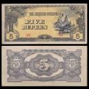 Birmanie (Gouvernement Japonais) - Billet de 5 Rupees - Le temple de l'Ananda - 1944