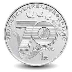 CHINE - PIECE de 1 YUAN - 70 ans de la Victoire - 2015