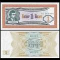 RUSSIE - MMM Bank Mavrodi - Billet de 1 Biletov - 1994