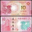MACAO - BNU - Billet de 10 Patacas - Année Lunaire Chinoise de la chèvre - 2015