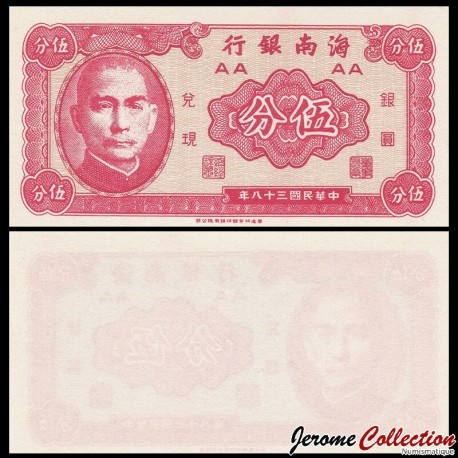 CHINE - HAINAN BANK - BILLET de 5 Fen - Dr. Sun Yat-sen - 1949 Ps1453